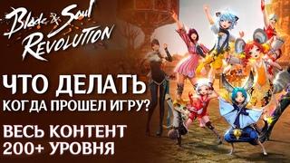 Обзор спустя месяц игры в Blade & Soul Revolution. Что делать когда прошел игру?