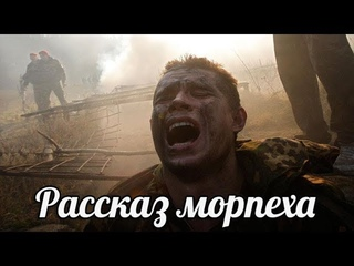 Первая Чеченская война Исповедь морпеха воевавшего в Чечне , Рассказ морского-пехотинца