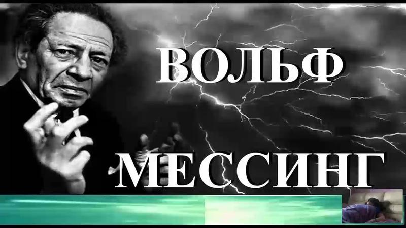 Сеанс Регрессивного Гипноза ВОЛЬФ МЕССИНГ ОБЩЕНИЕ С ДУШОЙ