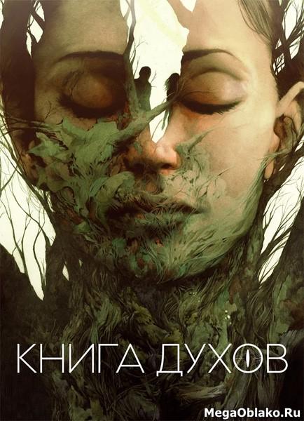 Книга духов / The Book of Vision (2020/WEB-DL/WEB-DLRip)