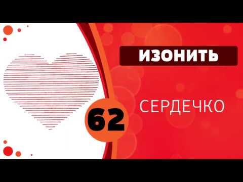 Изонить 62 Сердечко