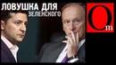 Так был ли мальчик Зеленский попался на разводку Путина