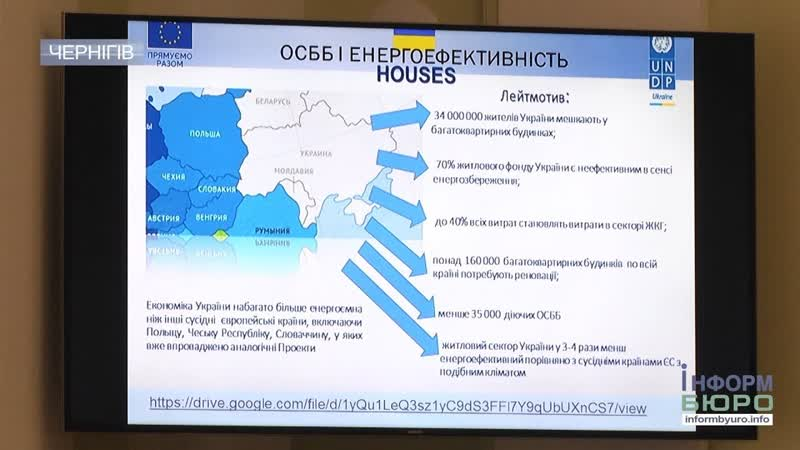 Євросоюз надасть кошти чернігівським ОСББ