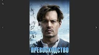 ▶️Превосходство фильм (2014)
