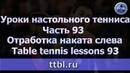 Уроки настольного тенниса. Часть 93. Отработка наката слева дополнение