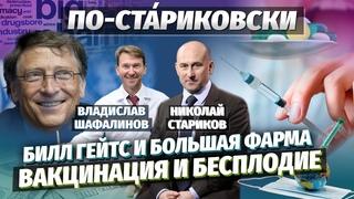 Николай Стариков: Билл Гейтс и Большая Фарма, вакцинация и бесплодие