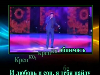 Маркарян Авет И любовь и сон караоке
