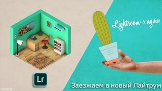 Лайтрум с нуля   Оптимизация, Пресеты, Все о Lightroom
