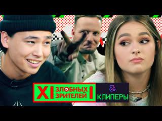 КЛИПЕРЫ СМОТРЯТ НОВЫЕ КЛИПЫ / 12 ЗЛОБНЫХ ЗРИТЕЛЕЙ