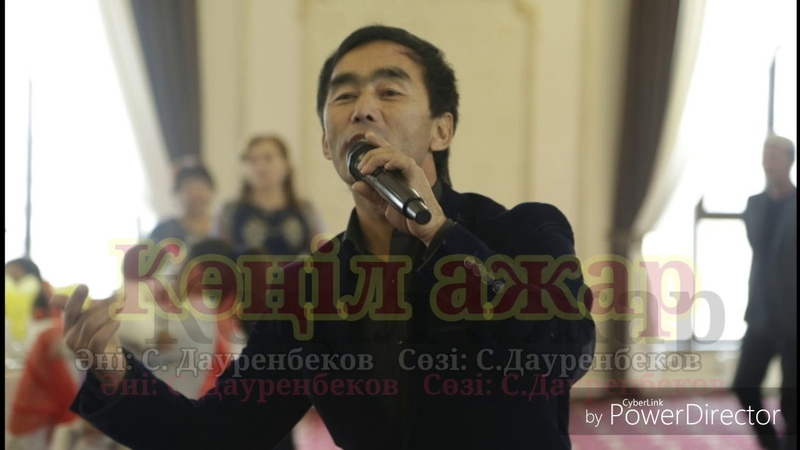 Суханбек Дауренбеков Көңіл ажар атты ән! Тел 87000000937