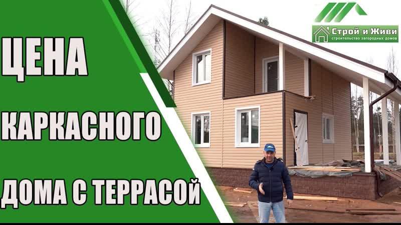 Каркасный дом для ПМЖ размерами 6х7 м и террасой.