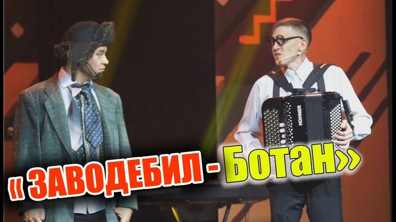 Әбри Хәбриев Фәрит Галиев Ботан һәм Заводебил или Пацаннар 4