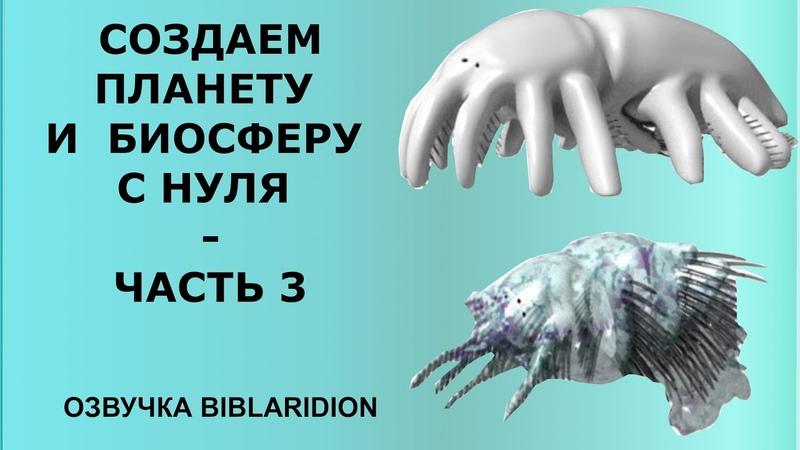 Создание биосферы часть 3 Клады Озвучка Biblaridion Study With Me ДомаВместе