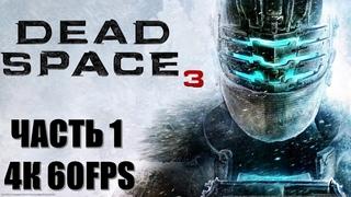 Dead Space 3 Часть 1 Мертвая Орбита (НЕВОЗМОЖНАЯ СЛОЖНОСТЬ) (РУССКАЯ ОЗВУЧКА)