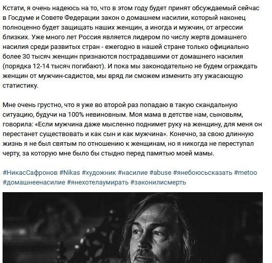 ПСБН раздора: православные Поклонская и Сафронов против Патриарха и патриотов, изображение №3