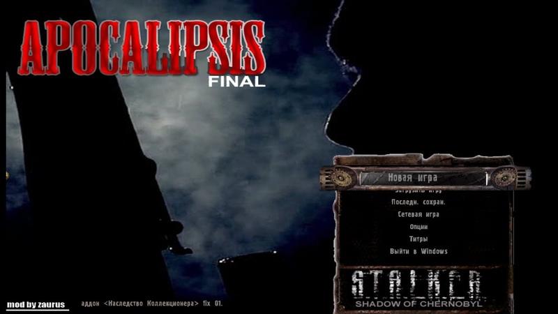 S.T.A.L.K.E.R. Апокалипсис Наследство Коллекционера тайники НИИ Агропром 2
