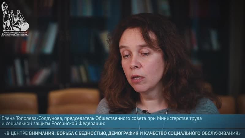 Елена Тополева Солдунова о работе общественного совета при Минтруде