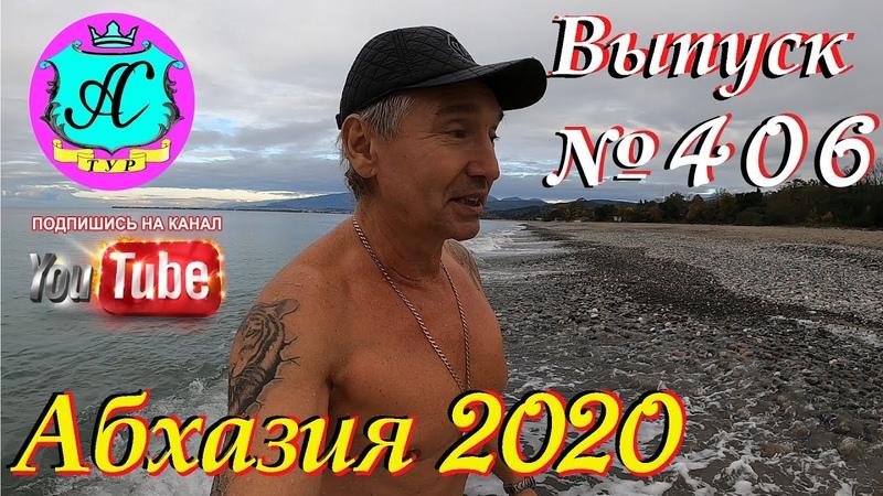 🌴 Абхазия 2020 погода и новости❗25 11 20 💯 Выпуск №406🌡ночью 8°🌡днем 14°🐬море 16 4°🌴