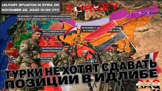 Срочно! Сирия - Российские военнослужащие убиты у Кафар Рома в Идлибе.