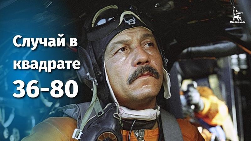 Случай в квадрате 36 80 боевик реж Михаил Туманишвили 1982 г