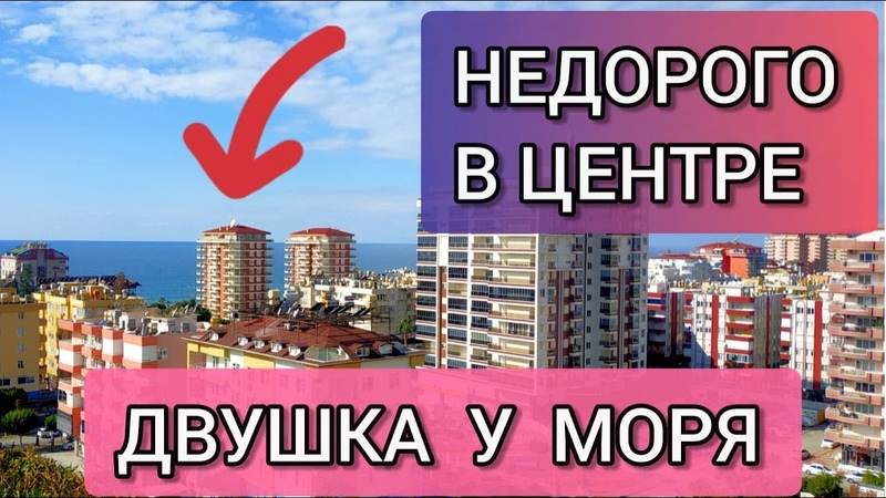 Всего 100 м до пляжа Квартира в центре Махмутлара площадь 65 кв м Вечное лето Дом за бугром