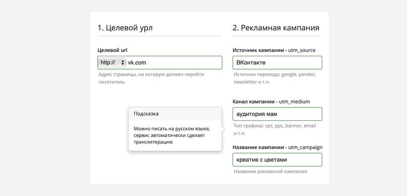 Сервис: https://utmurl.ru
