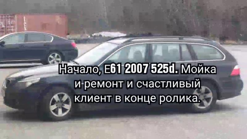 Покупка и доведение до хорошего состояния BMW E61 525d