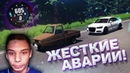 Самые жесткие аварии на Audi A6! (Beam NG Drive)