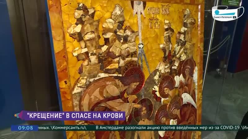 Пресс показ монументальной иконы из янтаря Крещение