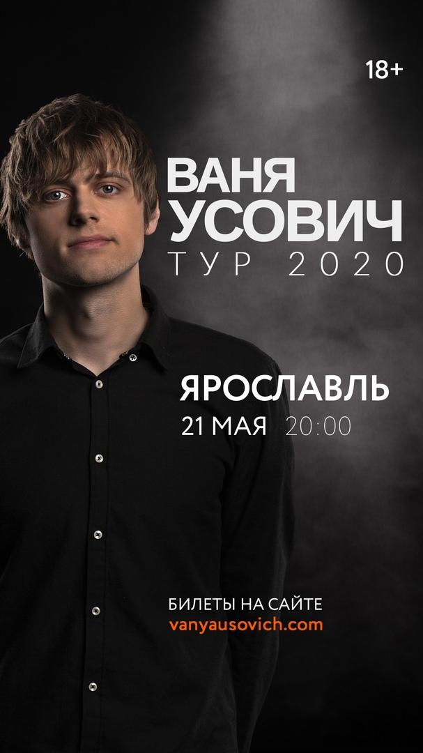 Афиша Ярославль Stand-Up On Tour: Ярославль. Ваня Усович