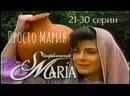Просто Мария 21 30 серии из 143 драма мелодрама Мексика 1989 1990