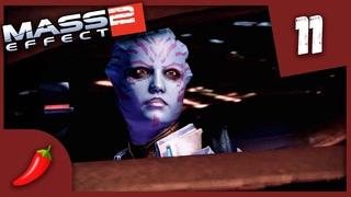 КОСМИЧЕСКИЙ ФОРСАЖ ► Mass Effect 2 Legendary Edition #11 Прохождение