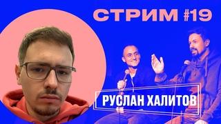 ЧКГ СТРИМ #19 - Руслан Халитов