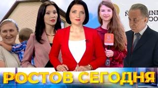 Ростов сегодня: вечерний выпуск. 4 июня 2021