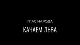 Глас народа   Качаем льва  Выпуск от 02 февраля 2021