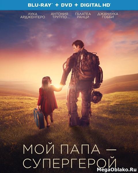 Мой папа – супергерой / Copperman (2019/BDRip/HDRip)