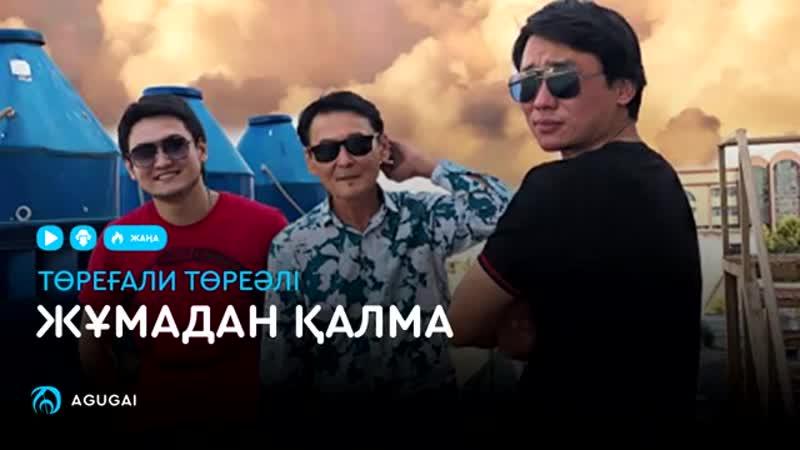 Төреғали Төреәлі - Жұмадан қалма (аудио).mp4