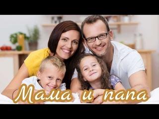 Мама и папа - группа Мелодия , христианская песня ( караоке ) christians music, sing
