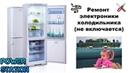 Ремонт электроники холодильника по простому (не включается, нет питания) ❄
