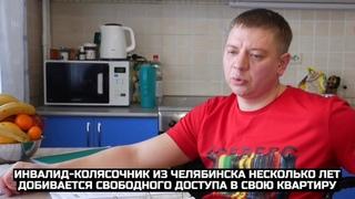 Инвалид-колясочник из Челябинска несколько лет добивается свободного доступа в свою квартиру