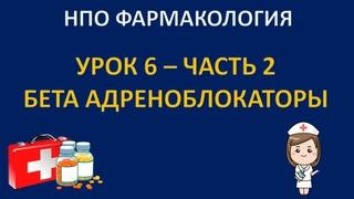 НПО фармакология - урок 6 - часть 2 - БЕТА АДРЕНОБЛОКАТОРЫ