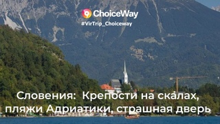 Виртуальное Размеренное Путешествие в Словению