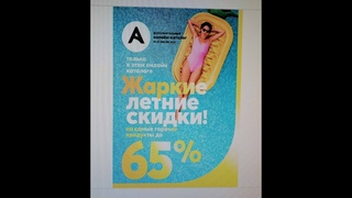 СУПЕР АКЦИЯ AVON!!! РАСПРОДАЖА!! ЖАРКИЕ ЛЕТНИЕ СКИДКИ! ✨✨👌🌞