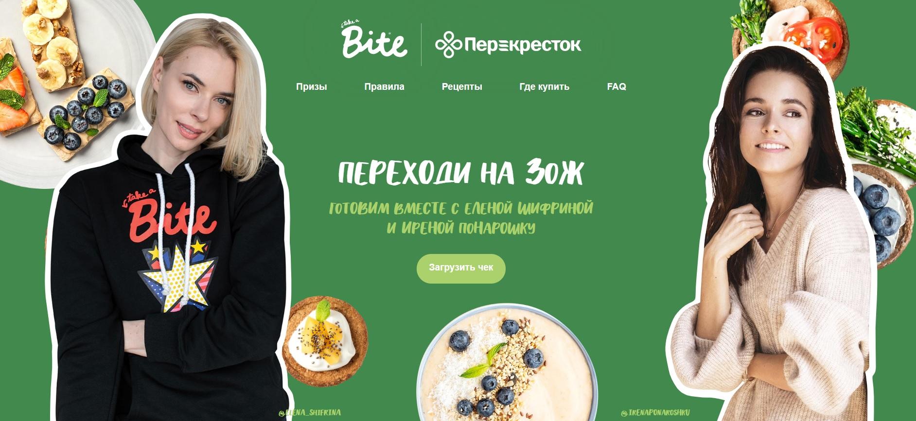 bitekonkurs.ru акция 2020 года