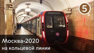 """""""ЭКСКЛЮЗИВ!"""" Электропоезд 81-775/776/777 """"МОСКВА-2020"""" на обкатке по Кольцевой линии!"""