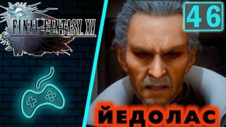 Final Fantasy XV - Прохождение. Часть 46: Объявление Войны. Доки и его панцирном МТ-М