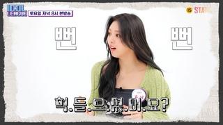 [Preview] 210427 Превью с Itzy на шоу Star k @ Idol League