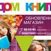 """Магазин """" ДОМ КНИГИ"""" ул.Коммунистическая 46."""