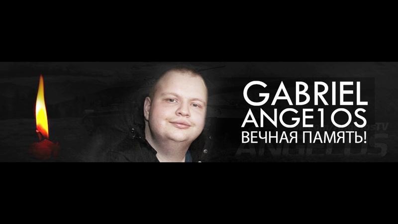 Смерть Габриэля Ангелоса G Angelos вечная память ему Он ЖИВ В НАШИХ СЕРДЦАХ
