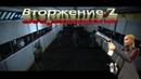 Вторжение Z - 1 сезон 4 серия - Ремэйк гаррис мод сериал